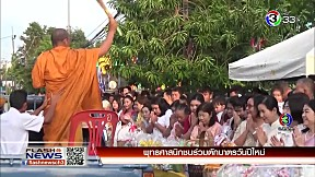 พุทธศาสนิกชนร่วมตักบาตรวันปีใหม่   FlashNews   01-01-62   Ch3Thailand