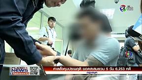 ศาลสั่งคุมประพฤติ ยอดสะสมรวม 5 วัน 6,253 คดี | FlashNews | 01-01-62 | Ch3Thailand