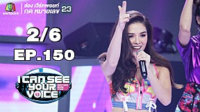 I Can See Your Voice -TH | EP.150 | ลิเดีย | 2 ม.ค. 62 [2\/6]