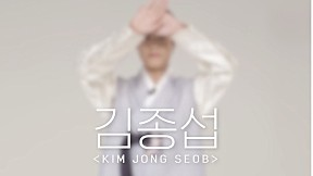 [HAPPY NEW YEAR] 김종섭 \u003CKIM JONGSEOB\u003E l YG TREASURE