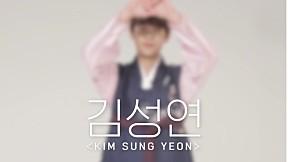 [HAPPY NEW YEAR] 김성연 \u003CKIM SUNGYEON\u003E l YG TREASURE