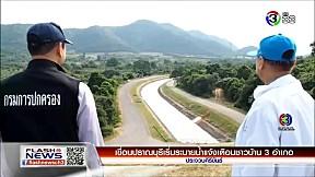 เขื่อนปราณบุรีเริ่มระบายน้ำแจ้งเตือนชาวบ้าน 3 อำเภอ | FlashNews | 03-01-62 | Ch3Thailand