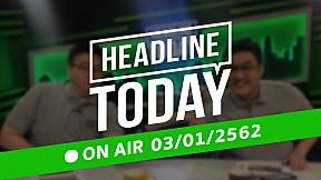 HEADLINE TODAY - 03 มกราคม 2562 [FULL]