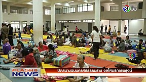 ปิดสนามบินนครศรีธรรมราช งดให้บริการพรุ่งนี้ | FlashNews | 03-01-62 | Ch3Thailand