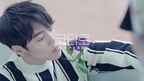 [FLOWER FILM] 코타로 \u003CKOTARO\u003E l YG TREASURE