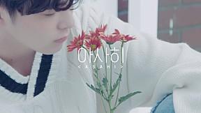 [FLOWER FILM] 아사히 \u003CASAHI\u003E l YG TREASURE