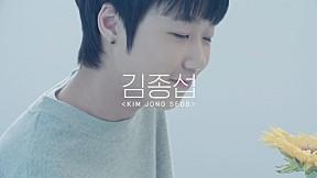 [FLOWER FILM] 김종섭 \u003CKIM JONGSEOB\u003E l YG TREASURE