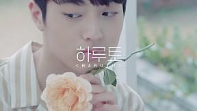 [FLOWER FILM] 하루토 \u003CHARUTO\u003E l YG TREASURE