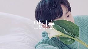 [FLOWER FILM] 박지훈 \u003CPARK JIHOON\u003E l YG TREASURE