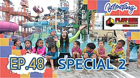 Play Box กล่องหรรษา | EP.48 Special 2