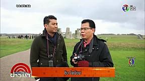 Asia Connect | ครอบครัวข่าวเช้า | 03-01-62 | Ch3Thailand