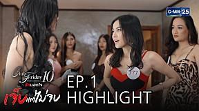 HIGHLIGHT Club Friday The Series 10 รักนอกใจ ตอน เจ็บแต่ไม่จบ EP.1