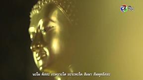 ตะวันส่องธรรม TawanSongTham | 04-01-62 | Ch3Thailand