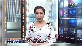 เกาะติดพายุปาบึก   FlashNews   04-01-62   Ch3Thailand