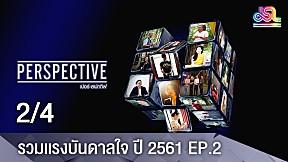 Perspective | รวมเเรงบันดาลใจ ปี 2561 EP.2 [2\/4]