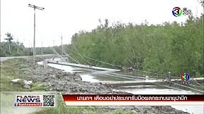 เฝ้าระวังผลกระทบพายุปาบึกต่ออีก 1 วัน   FlashNews   05-01-62   Ch3Thailand