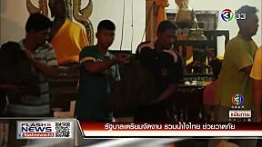 รัฐบาลเตรียมจัดงานรวมน้ำใจไทย ช่วยวาตภัย | FlashNews | 06-01-62 | Ch3Thailand
