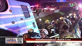 รถทัวร์โดยสารพลิกคว่ำ เสียชีวิต 6 ราย | FlashNews | 06-01-62 | Ch3Thailand
