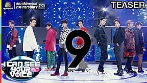 I Can See Your Voice Thailand | NINE BY NINE | 9 ม.ค. 62 TEASER