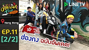 The Unknown Trip EP.11 | ฮ่องกง [2\/2]