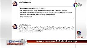ผบช.สตม.ยืนยันส่งกลับสาวซาอุฯ   FlashNews   07-01-62   Ch3Thailand