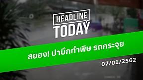 HEADLINE TODAY - สยอง! ปาบึกทำพิษ รถกระจุย