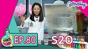 Science Lab แล็ปของเด็กช่างคิด | EP.80 S2O