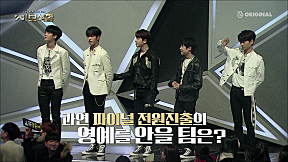 YG TREASURE BOXㅣEp.9 Preview - 전원 파.이.널 진출팀은 과연??!