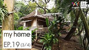 My home l เคาะประตูดูไอเดียปันนาบุรี รีสอร์ท l EP.19 [3\/4]