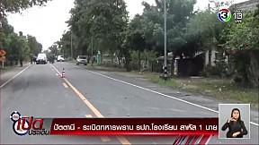 ปัตตานี - ระเบิดทหารพราน รปภ.โรงเรียน สาหัส 1 นาย   เที่ยงเปิดประเด็น   08-01-62   Ch3Thailand