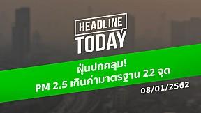 HEADLINE TODAY - ฝุ่นปกคลุม! PM 2.5 เกินค่ามาตรฐาน 22 จุด