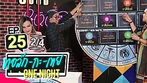 ทอล์ก-กะ-เทย ONE NIGHT | EP.25 คู่บุญหนุนนาย ทำนายดวงปี 2562 [2\/4]