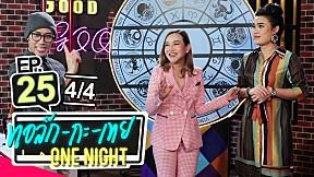 ทอล์ก-กะ-เทย ONE NIGHT | EP.25 คู่บุญหนุนนาย ทำนายดวงปี 2562 [4\/4]