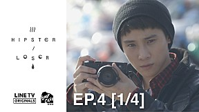 Hipster or Loser | EP.4 [1\/4]