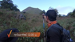 Pomo Viewfinder The Bucket List l ตอน : \