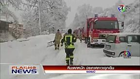 เยอรมนีหิมะตกหนัก ประกาศภาวะฉุกเฉิน   FlashNews   10-01-62   Ch3Thailand