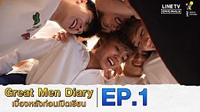 Great Men Diary เบื้องหลังก่อนเปิดเรียน   EP.1