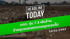 HEADLINE TODAY - กทท.ทุ่ม 7.5 พันล้าน ย้ายชุมชนคลองเตยผุดคอนโด