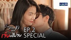 Special Club Friday The Series 10 รักนอกใจ ตอน เจ็บแต่ไม่จบ EP.2