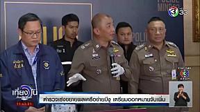 ตำรวจเร่งขยายผลเครือข่ายมีงู เตรียมออกหมายจับเพิ่ม | เที่ยงวันทันเหตุการณ์ | 11-01-62 | Ch3Thailand