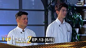 TOP CHEF THAILAND 2 | EP.13 (6\/6) รอบชิงชนะเลิศ