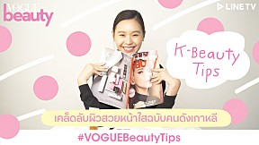 #VOGUEbeautytips: K-Beauty 4 เคล็ดลับผิวสวยหน้าใสฉบับคนดังเกาหลี