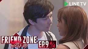 Friend Zone เอา•ให้•ชัด | EP.9 [4\/4]
