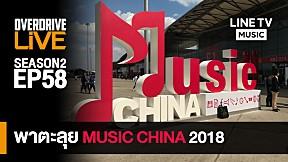 OverdriveLive | Season 2 | EP58 | พาตะลุย Music China 2018
