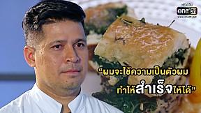 HIGHLIGHT TOP CHEF THAILAND 2 | ผมจะใช้ความเป็นตัวผม ทำให้สำเร็จให้ได้ | EP.13