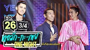 [UNCUT Version] ทอล์ก-กะ-เทย ONE NIGHT | EP.26 แขกรับเชิญ \'แพนเค้ก, The Face Men Thailand Season 2\' [3\/4]