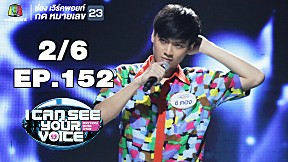 I Can See Your Voice -TH   EP.152   กอล์ฟ พิชญะ   16 ม.ค. 62 [2\/6]