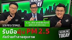 HEADLINE TODAY - รับมือฝุ่น PM 2.5 ภัยร้ายทำลายสุขภาพ