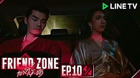 Friend Zone เอา•ให้•ชัด | EP.10 [4\/4]
