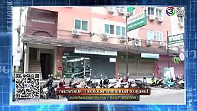 โครงข่ายตาสับปะรด   ทันข่าว28 BEC NEWS TONIGHT   17-01-62   Ch3Thailand